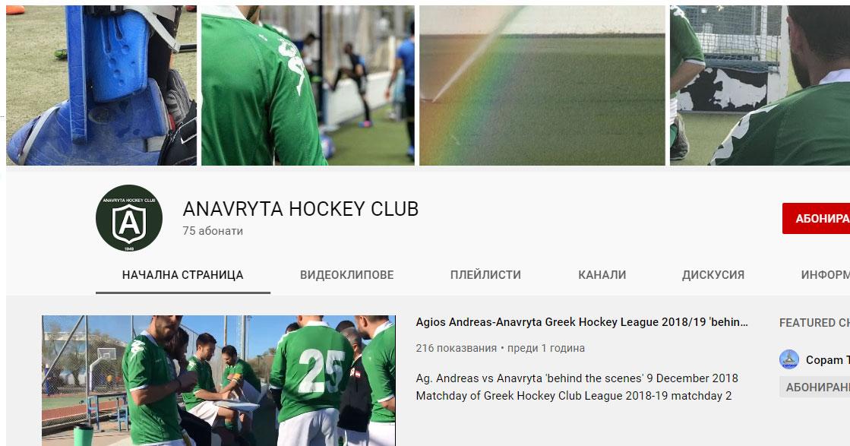 Покана за приятелски срещи с Anavryta HC (Гърция)