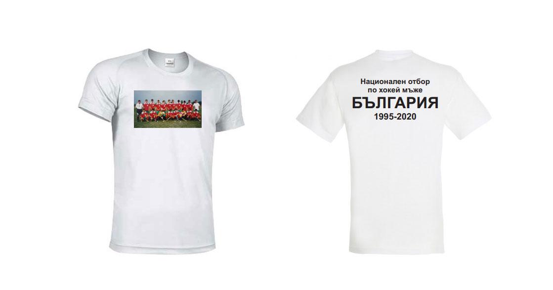 25 г. от създаването на първия национален отбор  на България по хокей