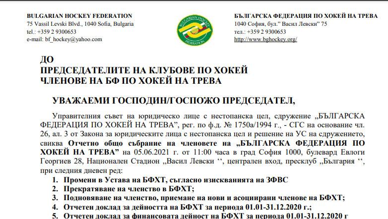 Покана Общо събрание – 05.06.2021 г. – гр. София