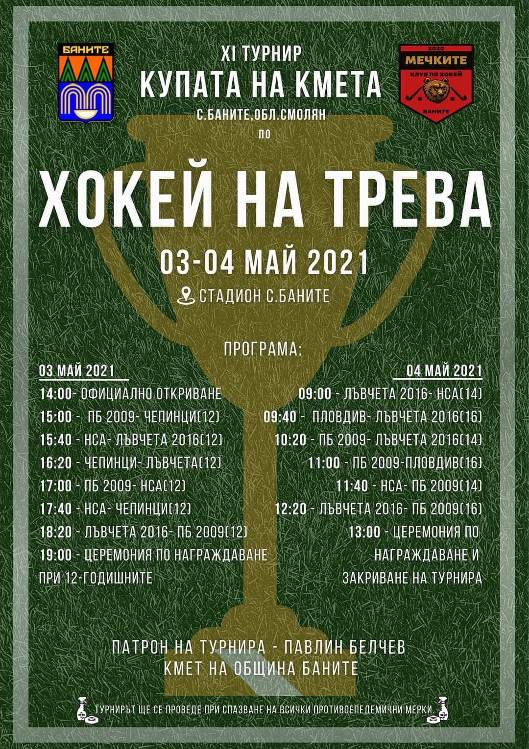 XI турнир за Купата на кмета на с. Баните